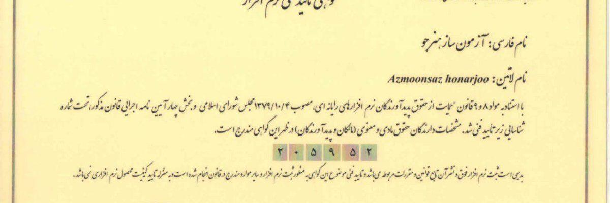 mahyaafzar